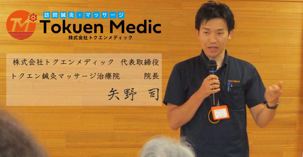 訪問鍼灸・マッサージTokuen Medic株式会社トクエンメディック 代表取締役 トクエン鍼灸マッサージ治療院 院長 矢野 司